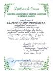 Diploma PACKAGING DEPOT MOLDEXPO Chisinau 3 (1)